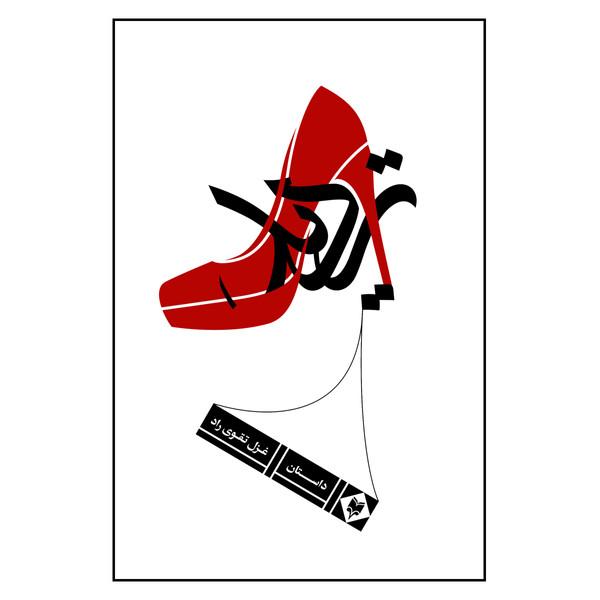 کتاب تردید اثر غزل تقوی راد نشر متخصصان