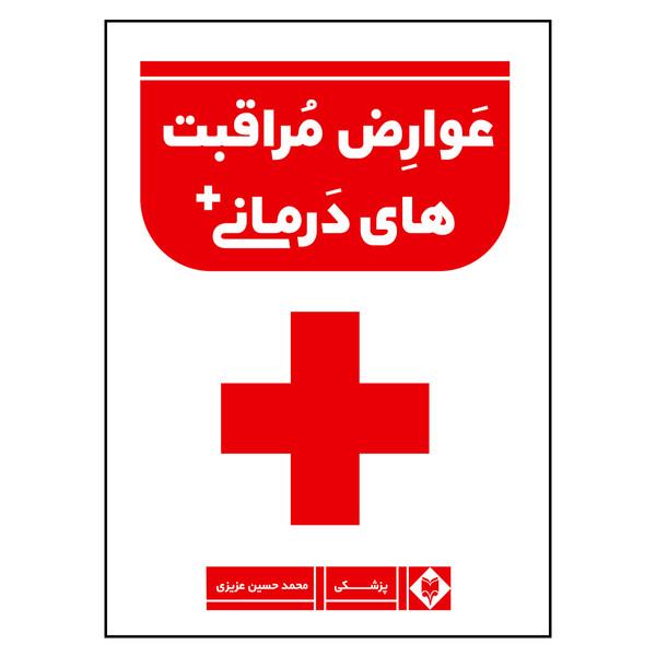 کتاب عوارض مراقبت های درمانی اثر محمدحسین عزیزی نشر متخصصان