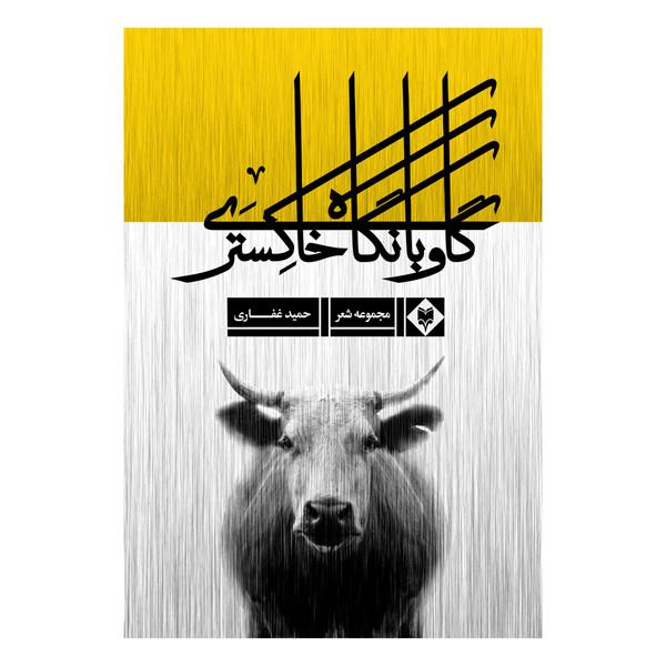کتاب گاو با نگاه خاکستری اثر حمید غفاری نشر متخصصان