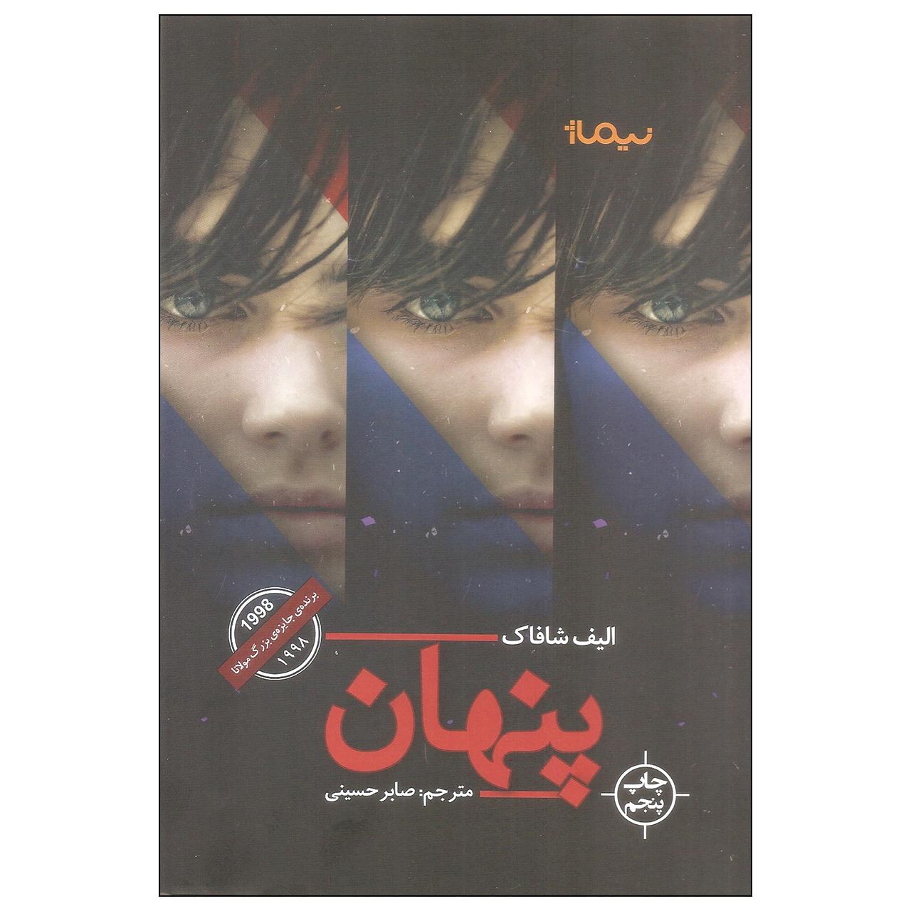 خرید                      کتاب پنهان اثر الیف شافاک نشر نیماژ