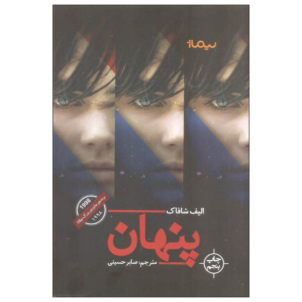 کتاب پنهان اثر الیف شافاک نشر نیماژ