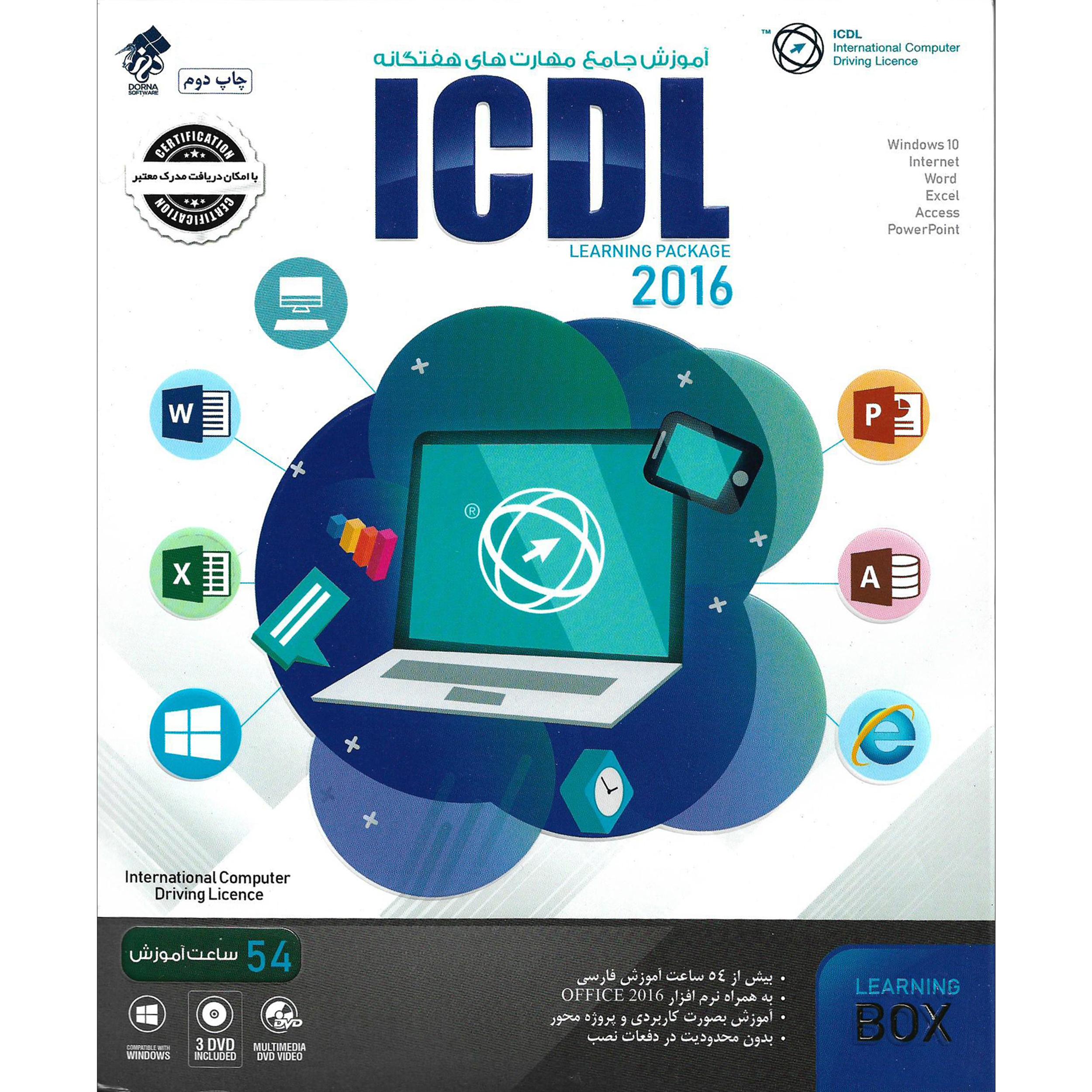 نرم افزار آموزش جامع مهارت های هفتگانه ICDL 2016 نشر درنا