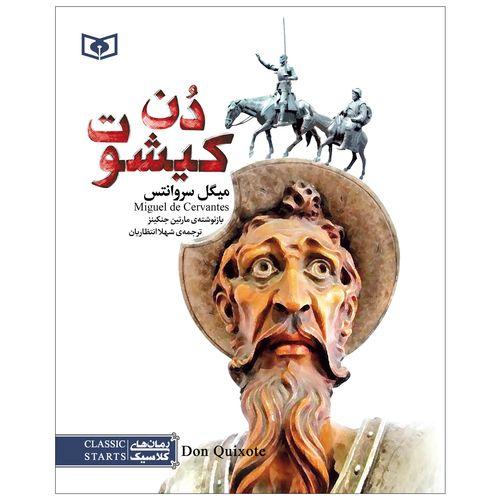 کتاب دن کیشوت اثر میگل سروانتس انتشارات قدیانی