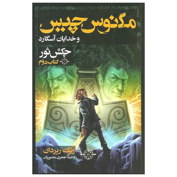 کتاب مگنوس چیس و خدایان آسگارد اثر ریک ریردان نشر بهنام