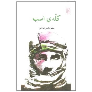 کتاب کله ی اسب اثر جعفر مدرس صادقی نشر مرکز