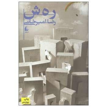 کتاب ره ش اثر رضا امیرخانی نشر افق