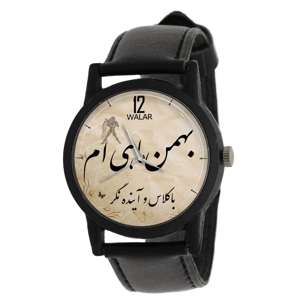 ساعت مچی عقربه ای والار طرح بهمن ماهی ام مدل LF1287