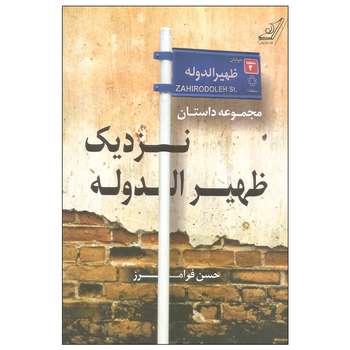 کتاب نزدیک ظهیرالدوله اثر حسن فرامرز نشر کتاب کوله پشتی