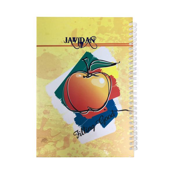 دفتر 100 برگ جاویدان طرح سیب کد 032