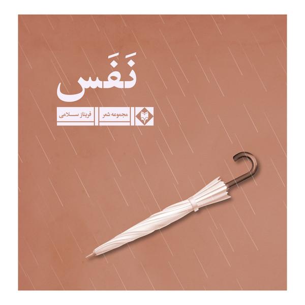 کتاب نفس اثر فریناز سلامی نشر متخصصان