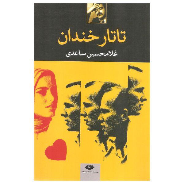 کتاب تاتار خندان اثر غلامحسین ساعدی نشر نگاه