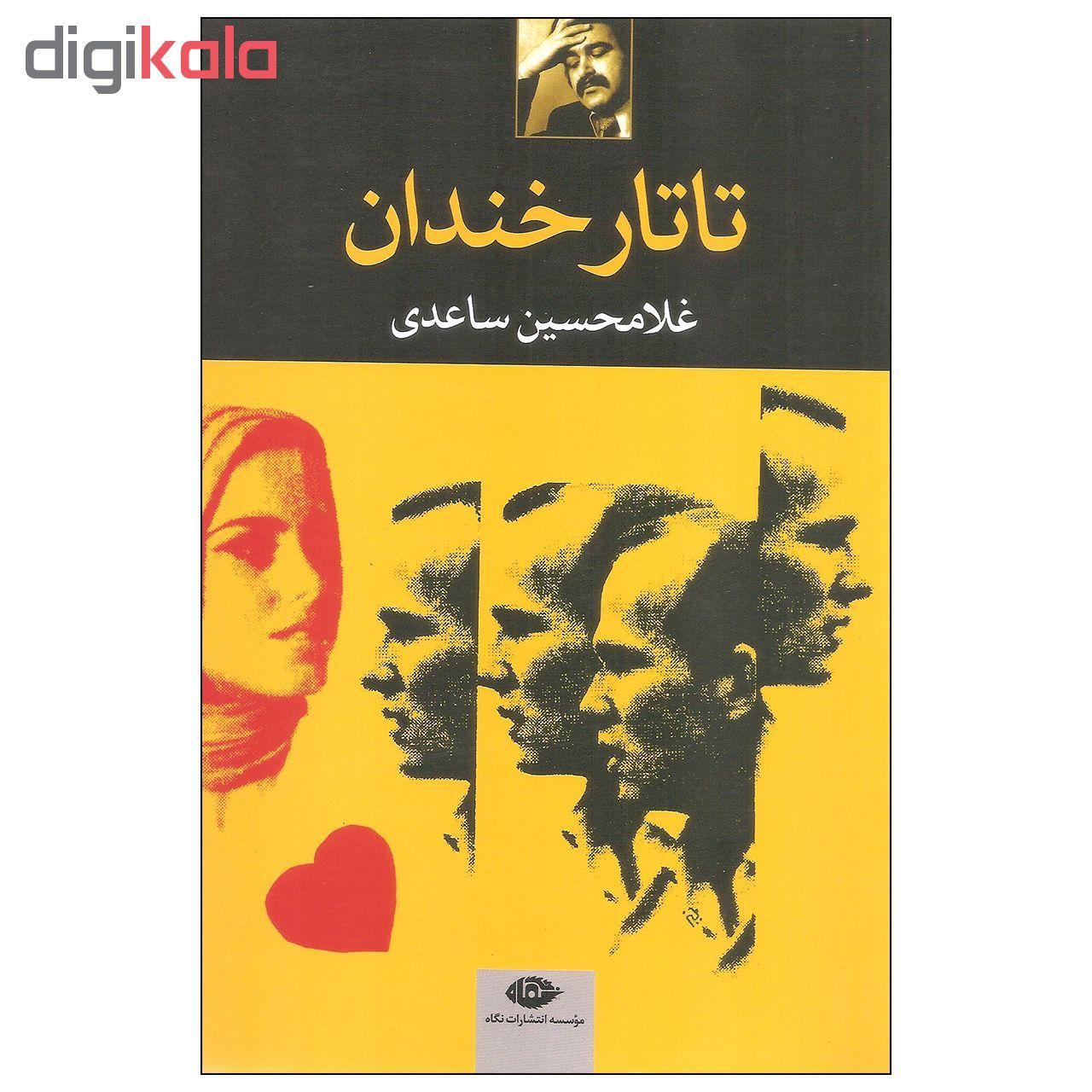 کتاب تاتار خندان اثر غلامحسین ساعدی نشر نگاه main 1 1