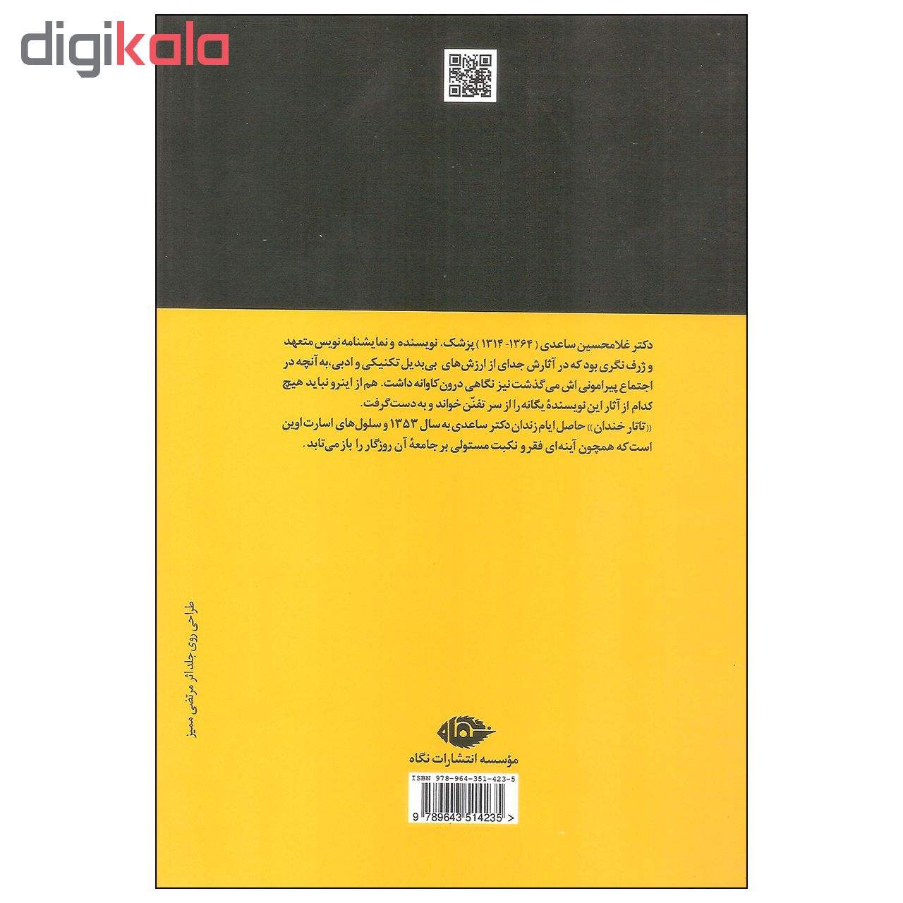 کتاب تاتار خندان اثر غلامحسین ساعدی نشر نگاه main 1 2