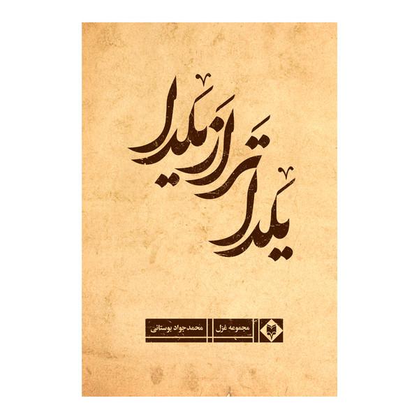 کتاب یلداتر از یلدا اثر محمدجواد بوستانی نشر متخصصان