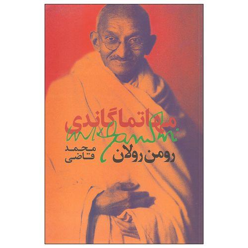 کتاب مهاتما گاندی اثر رومن رولان نشر روزبهان