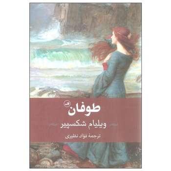 کتاب طوفان اثر ویلیام شکسپیر نشر ثالث