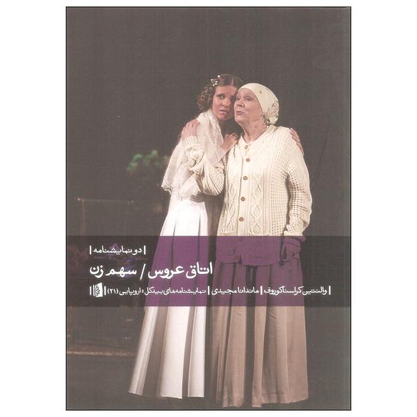 کتاب اتاق عروس سهم زن اثر والنتین کراسناگوروف نشر بیدگل