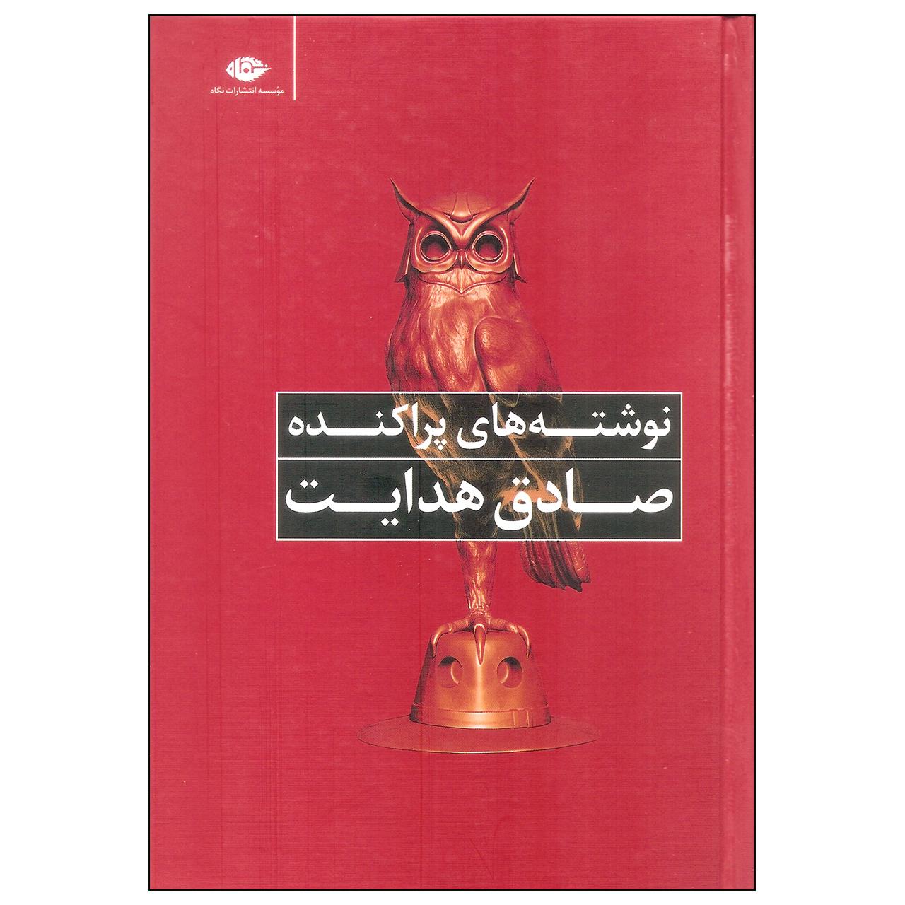 خرید                      کتاب نوشته های پراکنده صادق هدایت اثر صادق هدایت نشر نگاه