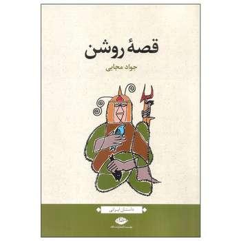 کتاب قصه روشن اثر جواد مجابی نشر نگاه
