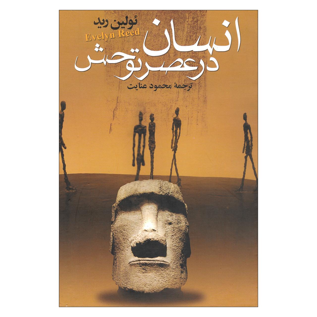 کتاب انسان در عصر توحش اثر ئولین رید نشر هاشمی