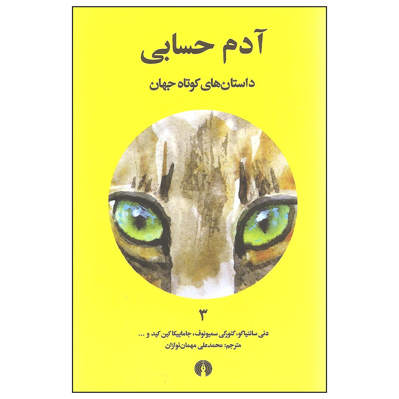 خرید                      کتاب آدم حسابی اثر جمعی از نویسندگان انتشارات علمی و فرهنگی