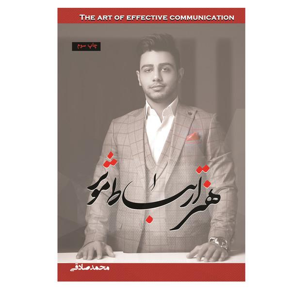 کتاب هنر ارتباط موثر اثر محمد صادقی انتشارات آبانگان ایرانیان