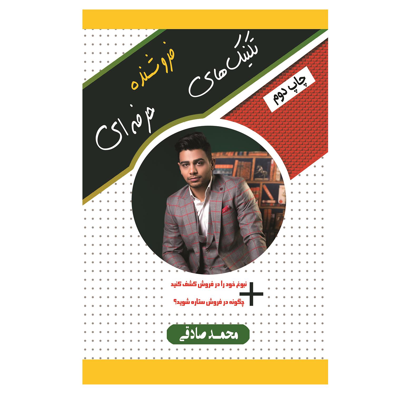 کتاب تکنیک های فروشنده حرفه ای اثر محمد صادقی انتشارات آبانگان ایرانیان