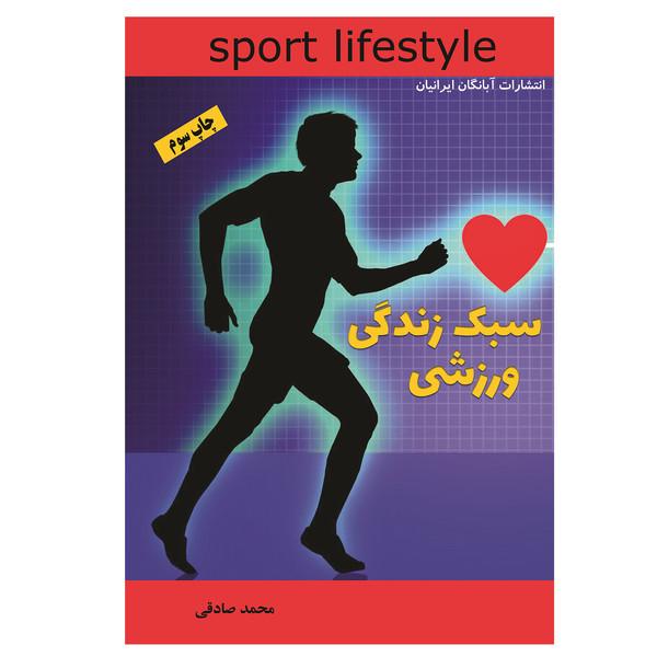 کتاب سبک زندگی ورزشی اثر محمد صادقی انتشارات آبانگان ایرانیان