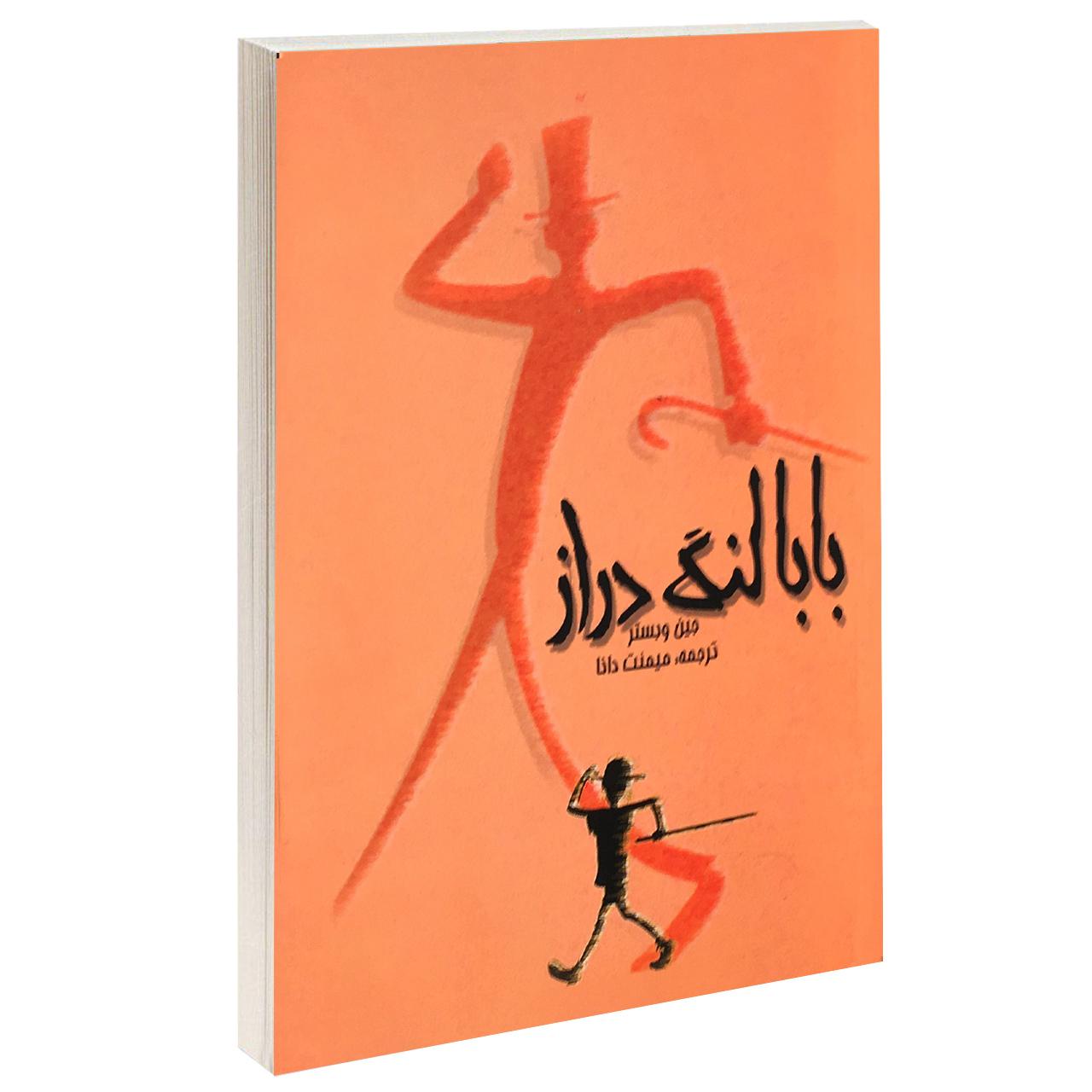 خرید                      کتاب بابا لنگ دراز اثر جین وبستر انتشارات آسو