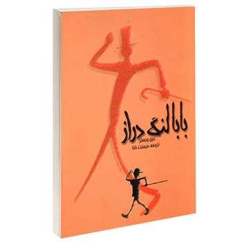 کتاب بابا لنگ دراز اثر جین وبستر انتشارات آسو