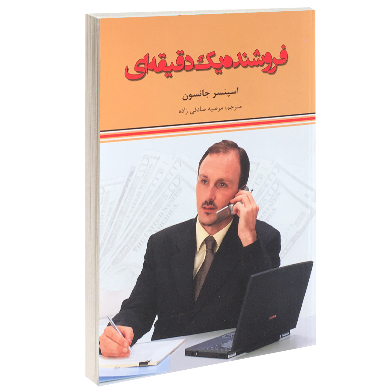 خرید                      کتاب فروشنده یک دقیقه ای اثر اسپنسر جانسون انتشارات آندیا گستر