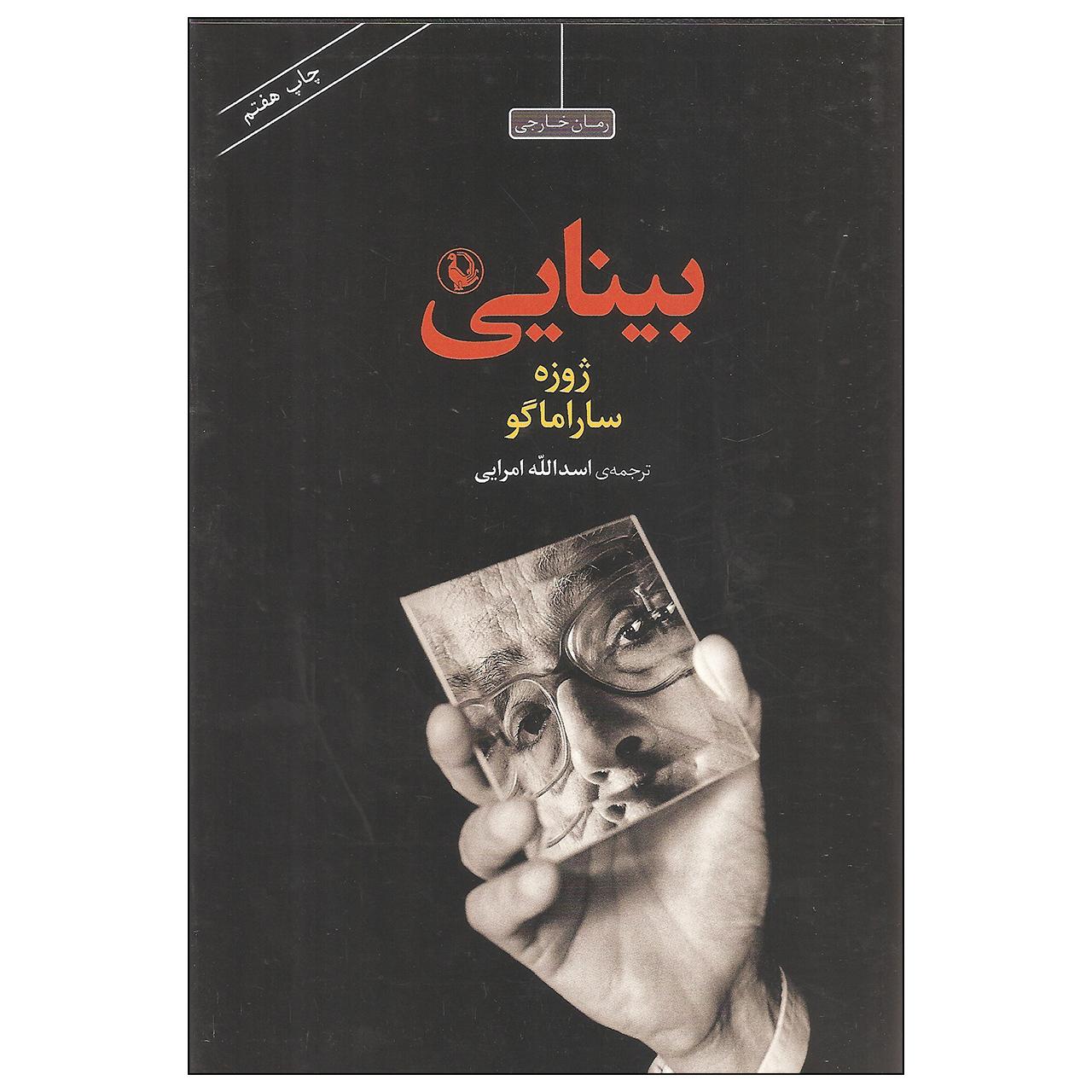 خرید                      کتاب بینایی اثر ژوزه ساراماگو انتشارات مروارید