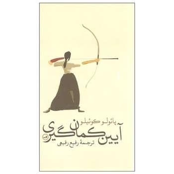 کتاب آیین کمان گیری اثر پائولو کوئیلو نشر ثالث