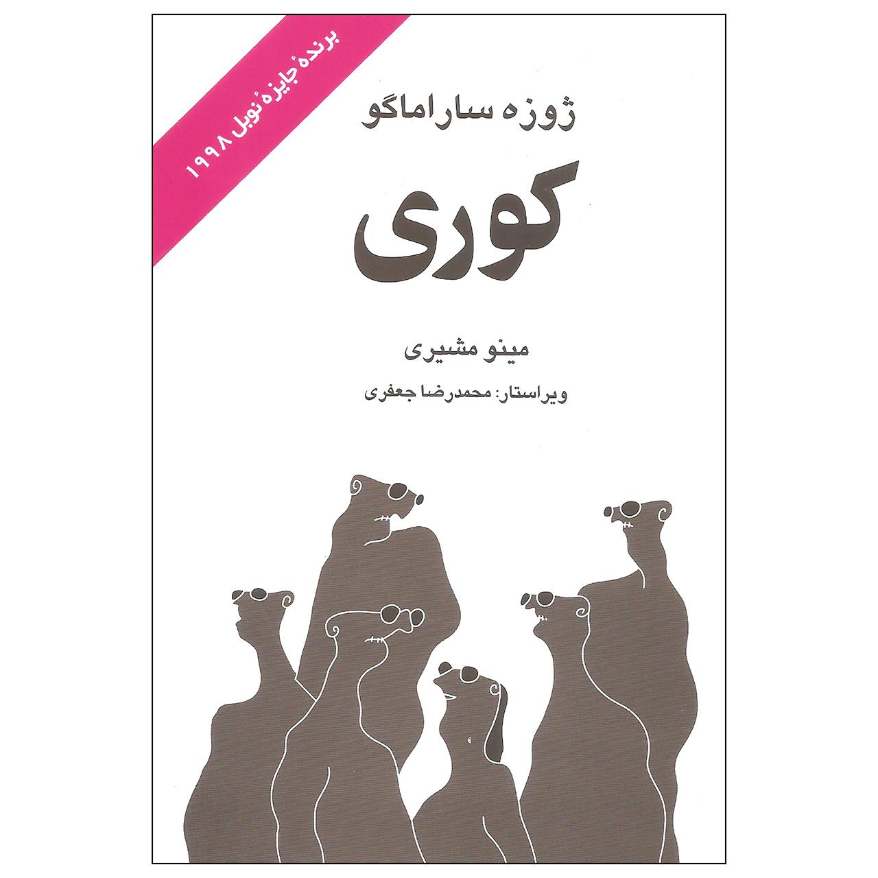 خرید                      کتاب کوری اثر ژوزه ساراماگو نشر علمی