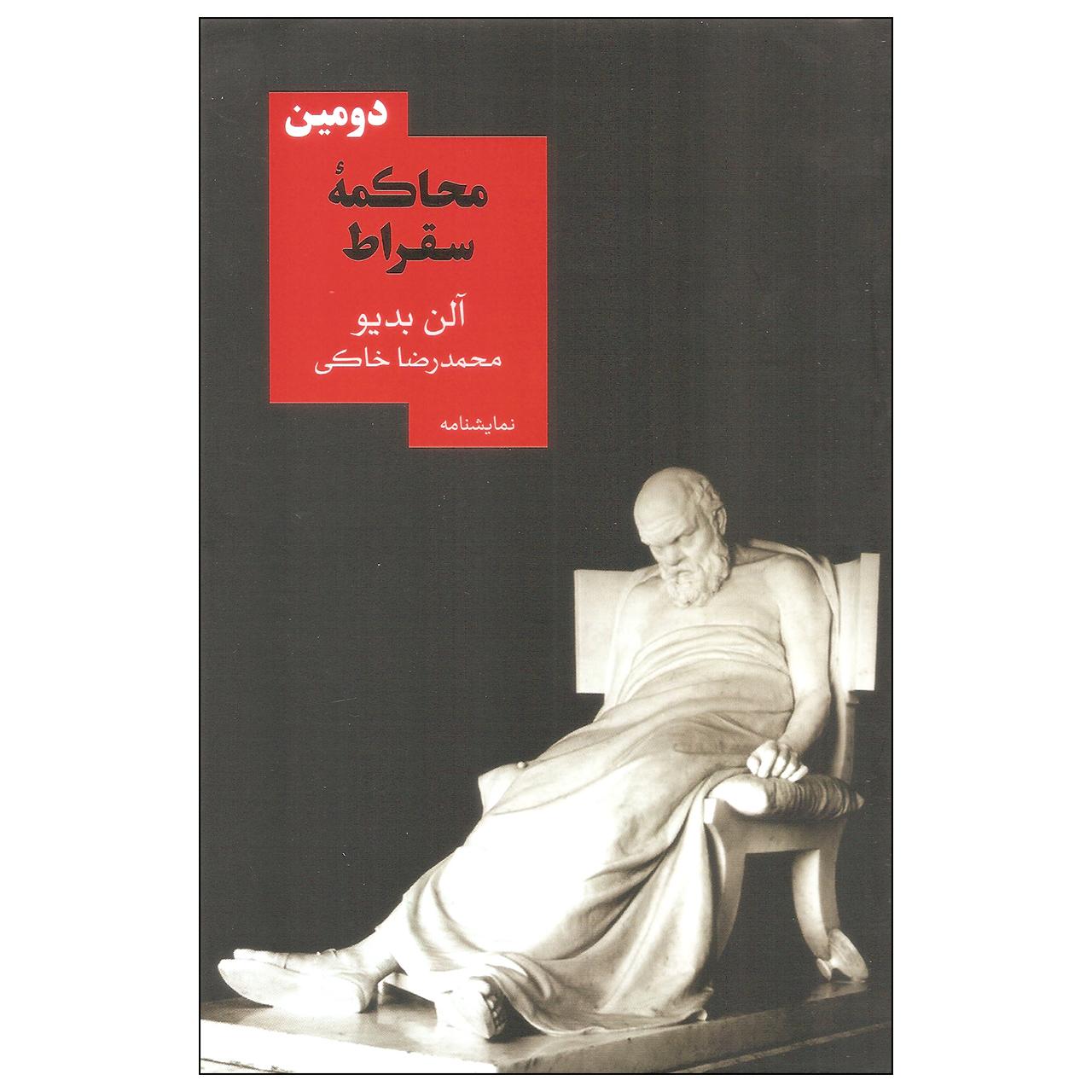 کتاب دومین محاکمه سقراط اثر آلن بدیو نشر روزبهان