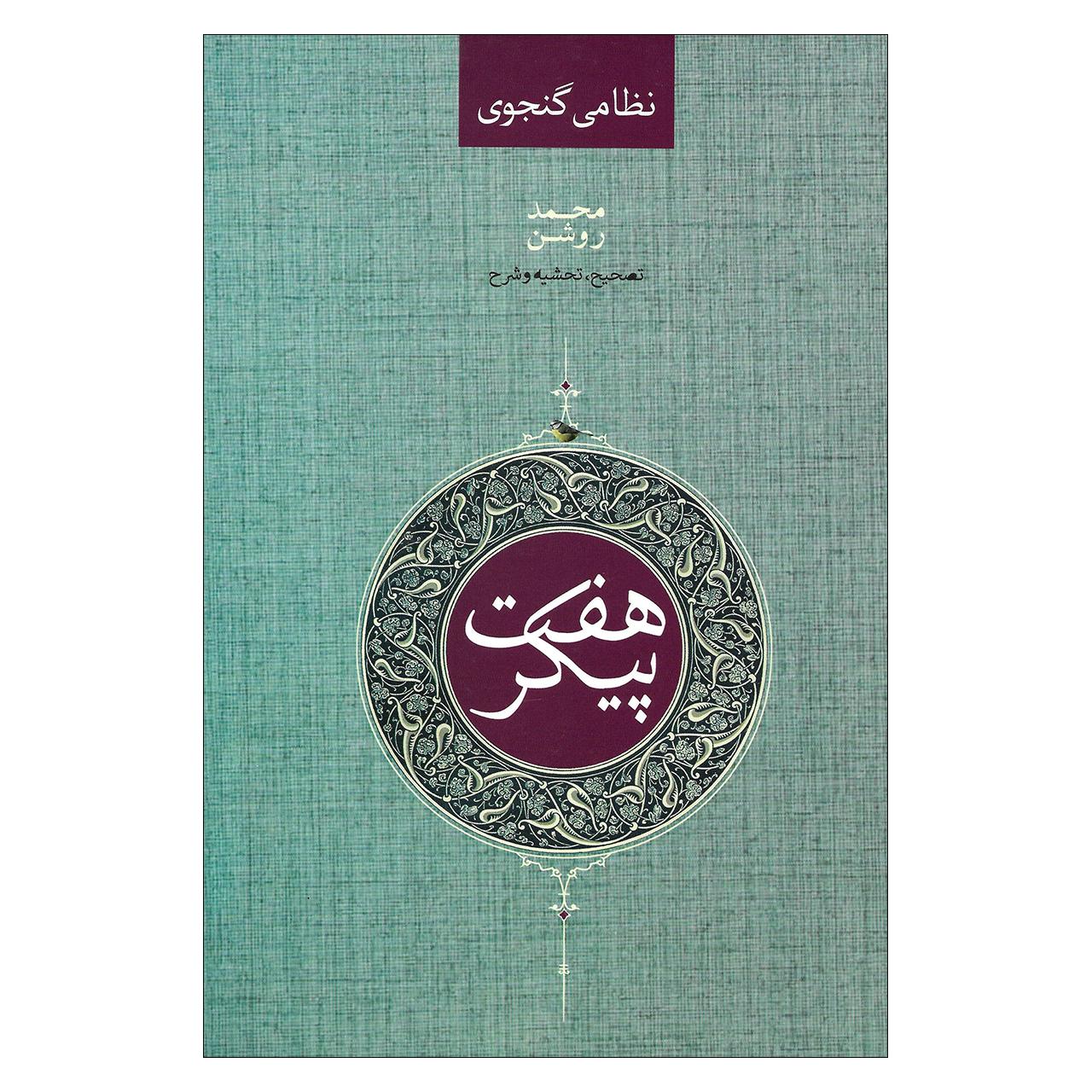 خرید                      کتاب نظامی گنجوی هفت پیکر اثر محمد روشن نشر صدای معاصر