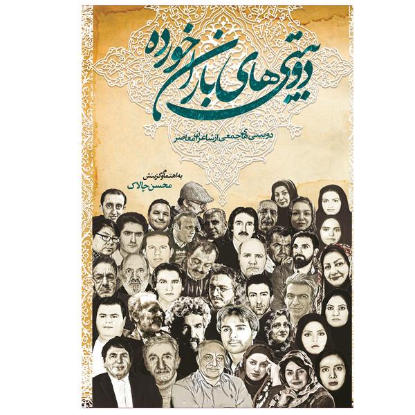 کتاب دوبیتی های باران خورده اثر محسن چالاک انتشارات آبانگان ایرانیان