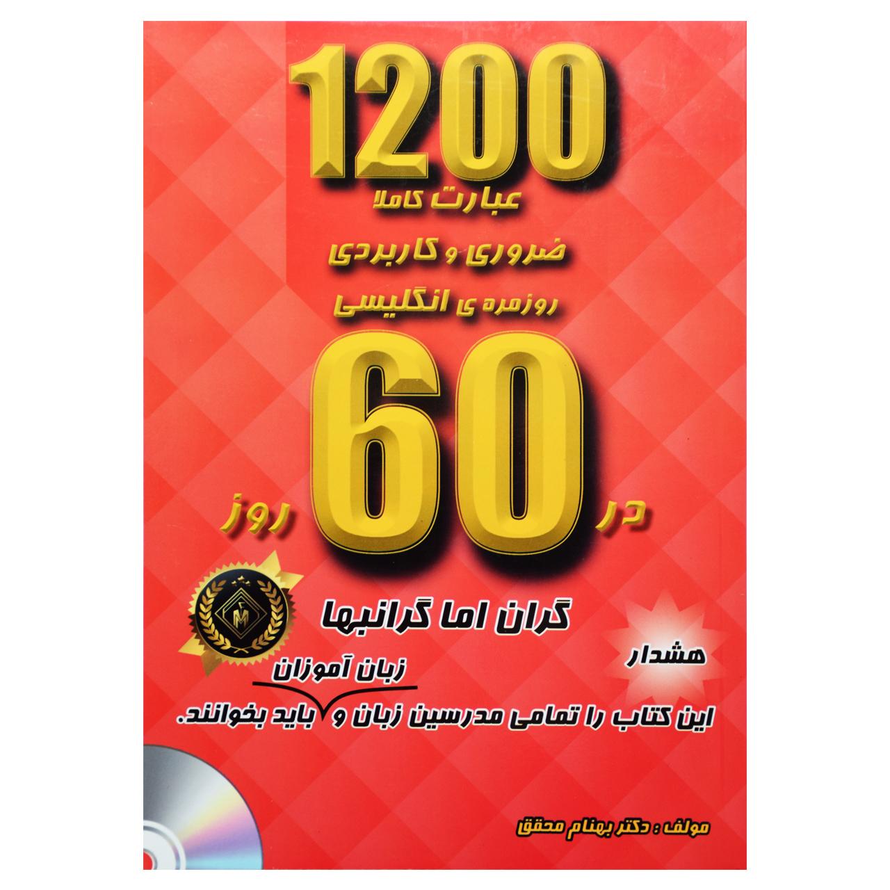 خرید                      کتاب 1200عبارت کاملا ضروری و کاربردی روزمره انگلیسی در 60 روز اثر دکتر بهنام محقق انتشارات جنگل