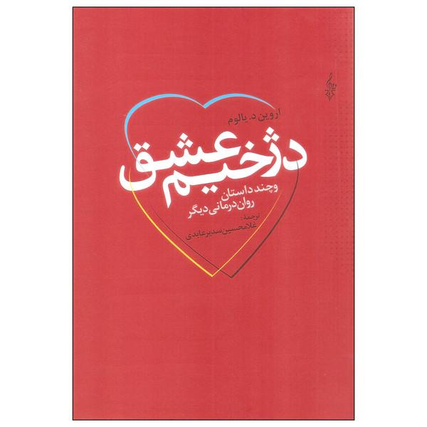 کتاب دژخیم عشق اثر اروین د. یالوم نشر ترانه