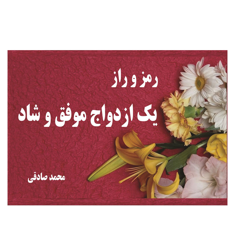 کتاب رمز و راز یک ازدواج موفق و شاد اثر محمد صادقی انتشارات آبانگان ایرانیان