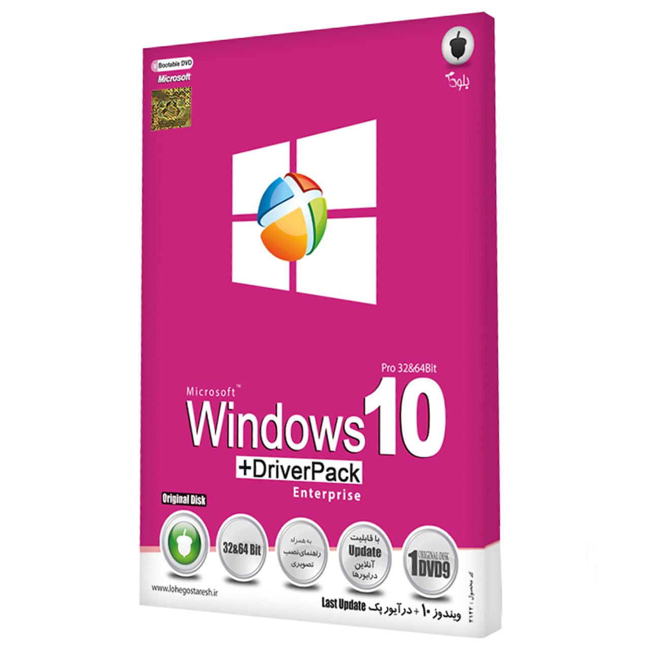 سیستم عامل بلوط ویندوز 10 به همراه دارایور پک