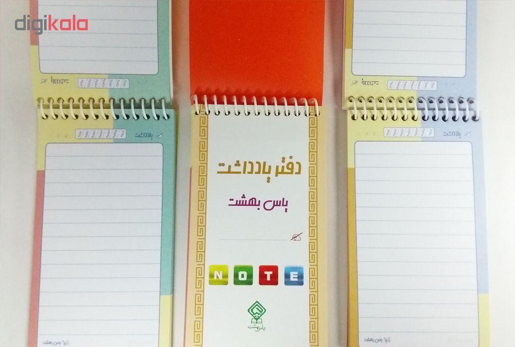 دفتر یادداشت یاس بهشت مدل رنگی کد 02 main 1 2