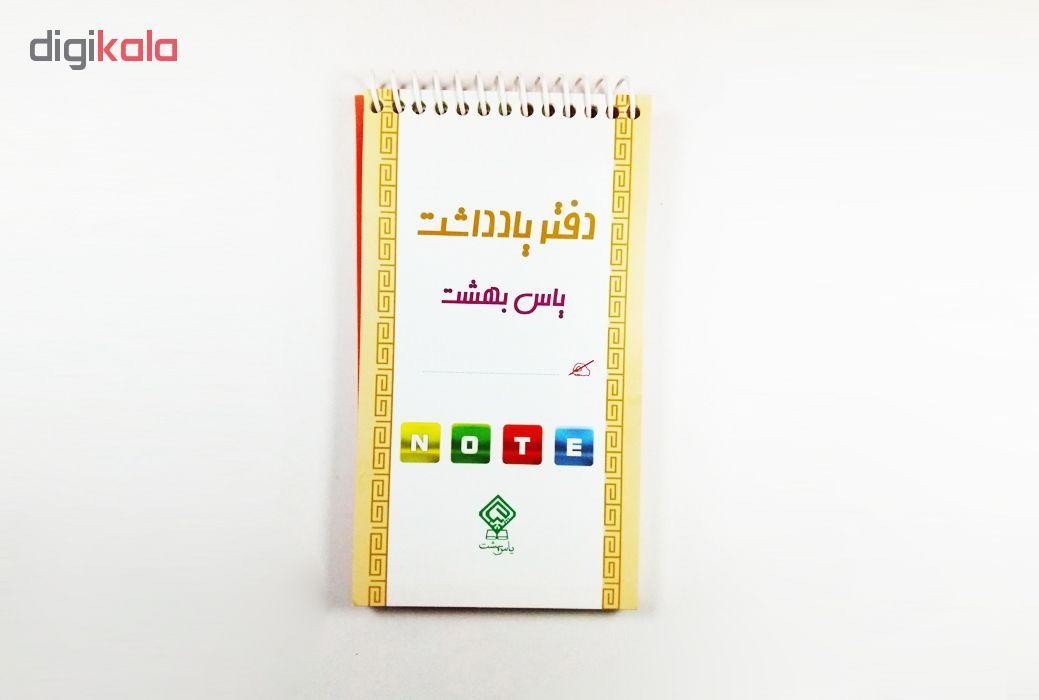 دفتر یادداشت یاس بهشت مدل رنگی کد 02 main 1 6