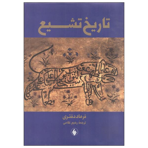 کتاب تاریخ تشیع اثر فرهاد دفتری انتشارات فرزان روز