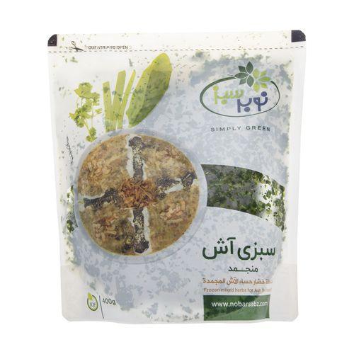 سبزی آش منجمد نوبر سبز وزن 400 گرم