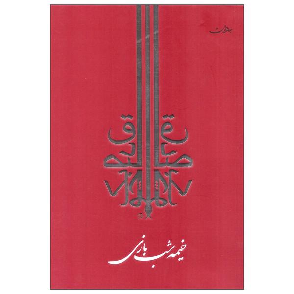 کتاب خیمه شب بازی اثر صادق چوبک انتشارات جامه دران