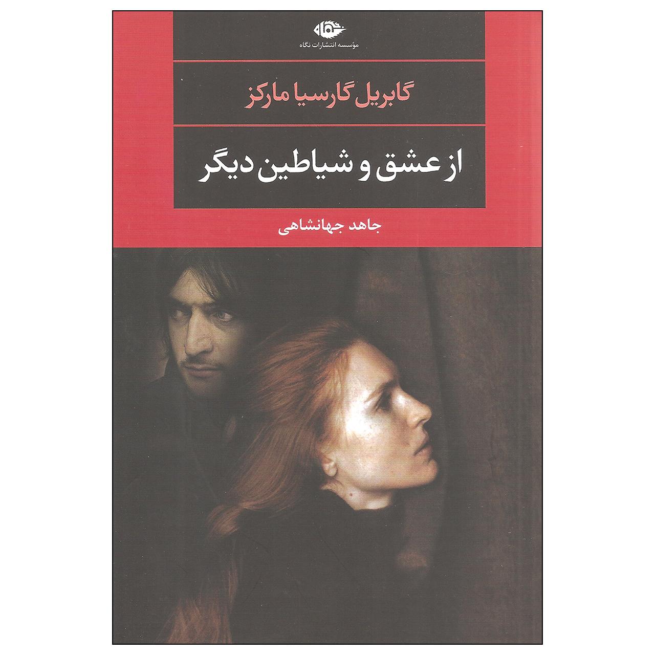 کتاب از عشق و شیاطین دیگر اثر گابریل گارسیا مارکز نشر نگاه