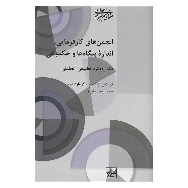 کتاب انجمن های کارفرمایی،اندازه بنگاه ها و حکمرانی اثر فرانتس تراکسلر و گرهارد هومر نشر شیرازه