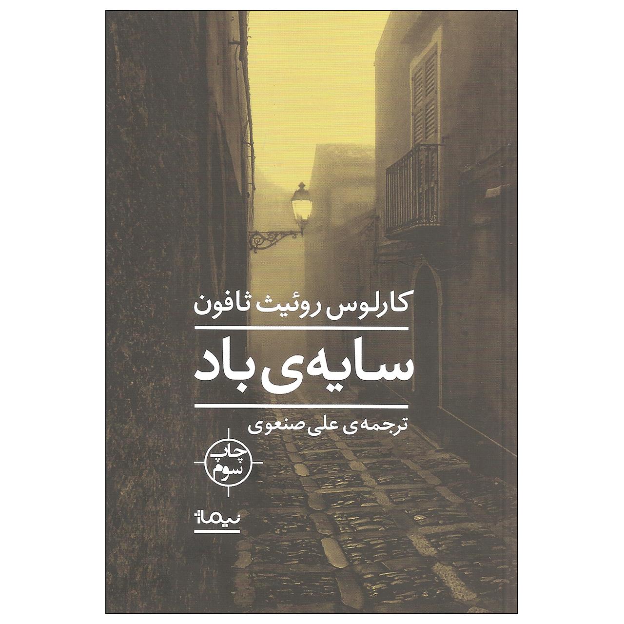 کتاب سایه ی باد اثر کارلوس روئیت ثافون نشر نیماژ