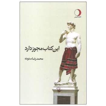 کتاب این کتاب مجوز دارد اثر محمدرضا ستوده نشر ماهریس
